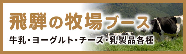 飛騨の牧場ブース 牛乳・ヨーグルト・チーズ・ほか乳製品