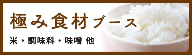 極み食材ブース 調味料・味噌・糠床