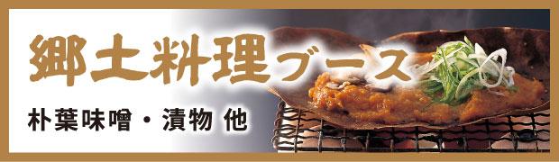 郷土料理ブース 餅・漬物ほか