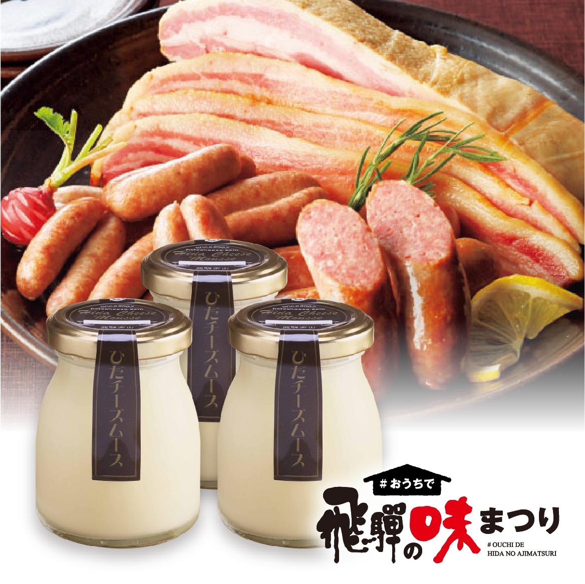 飛騨高原ハム&飛騨チーズ工房の商品画像