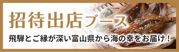 招待出店ブース 飛騨とご縁が深い富山県から海の幸をお届け!