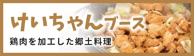 けいちゃんブース 鶏肉を加工した郷土料理