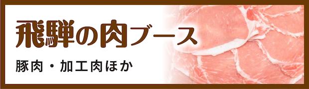 飛騨の肉ブース 豚肉・地鶏・ジビエ・加工肉ほか