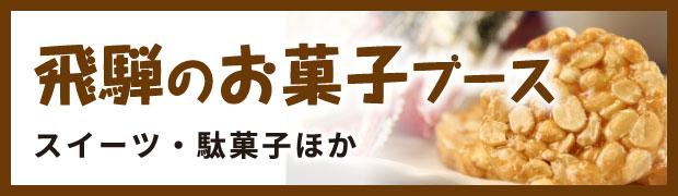 飛騨のお菓子ブース スイーツ・駄菓子ほか