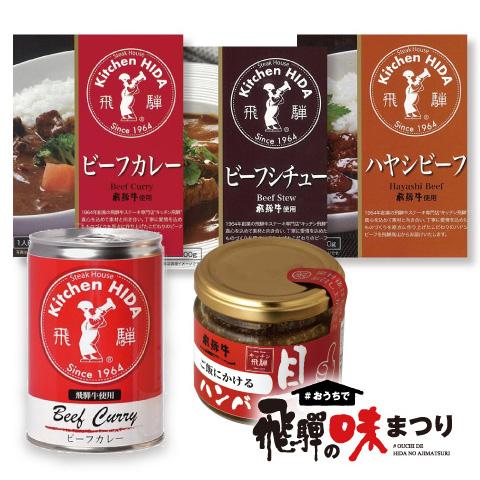 ステーキハウス キッチン飛騨の商品画像