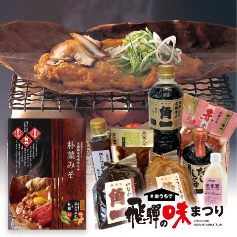 角一 日下部味噌醤油醸造株式会社の商品画像