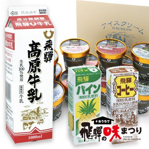 飛騨牛乳の商品画像