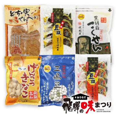 飛騨の駄菓子打保屋の商品画像