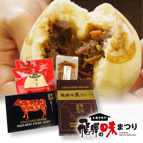 牛まん喜八郎の商品画像