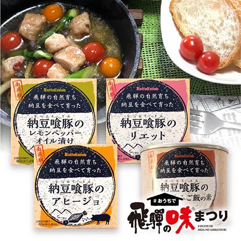 乗鞍缶詰の商品画像