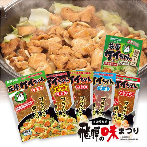 萩原チキンセンターの商品画像