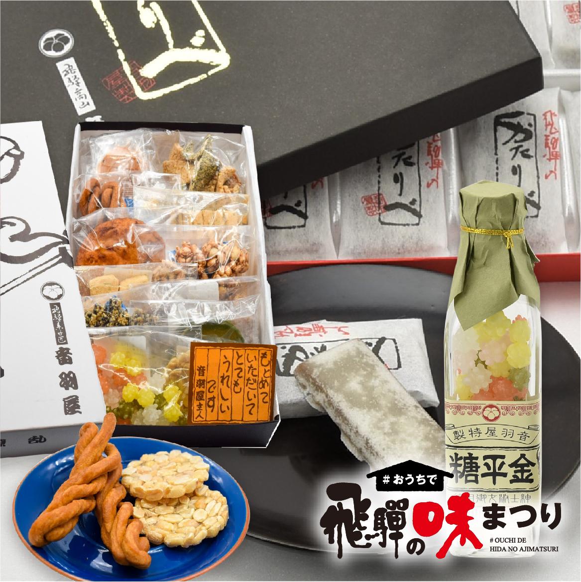 飛騨菓子匠 音羽屋の商品画像